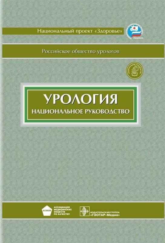 Скачать учебник по урологии лопаткин pdf